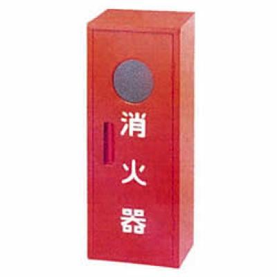 消火器収納箱