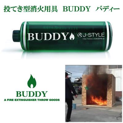投てき型消火用具 BUDDY(バディー) 10本入り