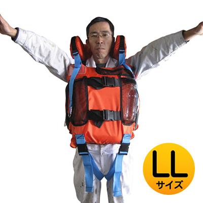 津波対策用 救命胴衣 フローティングプロテクター LL(成人向け)