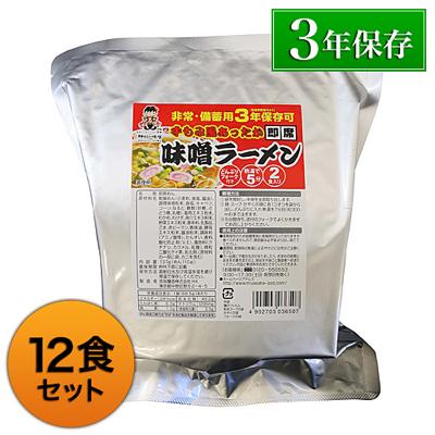 あったか味噌ラーメン 2食入×12食セット