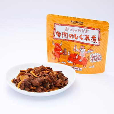 おいしいおかず 牛肉のしぐれ煮(40食セット)