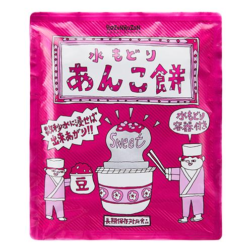 水もどりあんこ餅(50食セット)