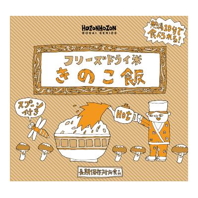 フリーズドライ米 きのこ飯(50食セット)