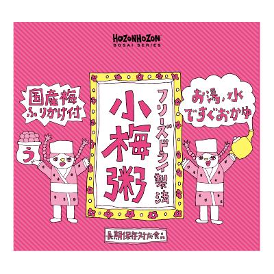 フリーズドライ製法 小梅粥(50食セット)