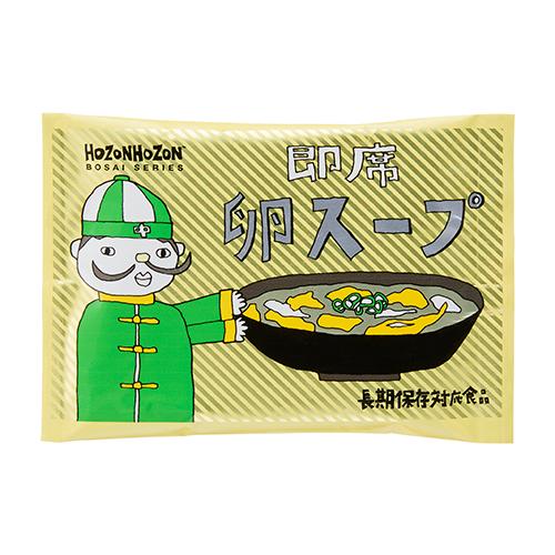即席卵スープ(200食セット)