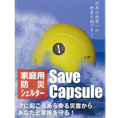 家庭用防災シェルター Save Capsule