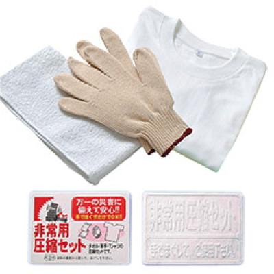 非常用圧縮3点セット(軍手・タオル・Tシャツ)