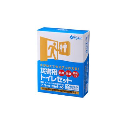 マイレットmini10 災害用トイレセット(10回分:大人1人/約2〜3日分)