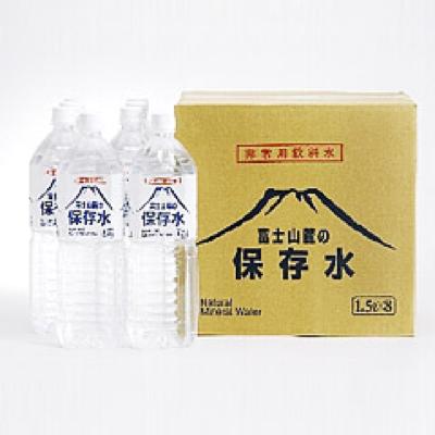 富士山麓の保存水 1.5L ペットボトル(1ケース8本入)