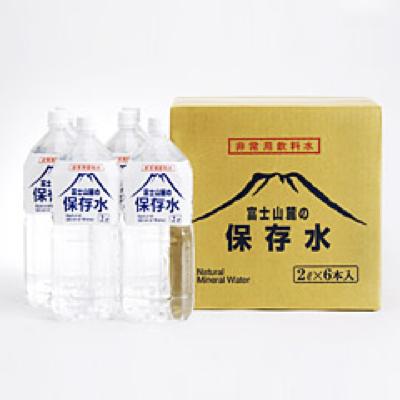 富士山麓の保存水 2L ペットボトル(1ケース6本入)