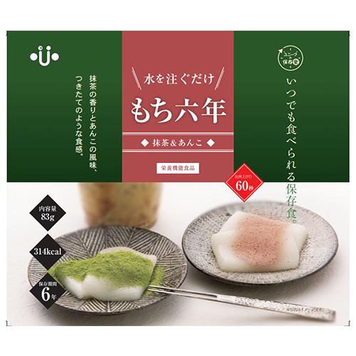 もち6年(抹茶&あんこ)20袋入【軽減税率対応】