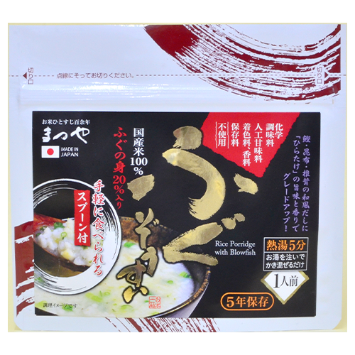 ふぐ雑炊(24個入)【軽減税率対応商品】
