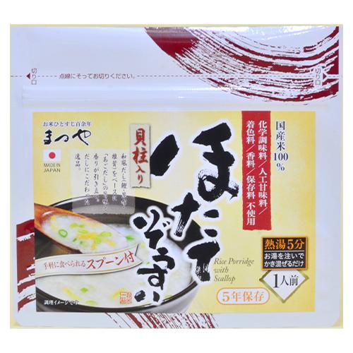 ほたて雑炊(24個入)【軽減税率対応商品】