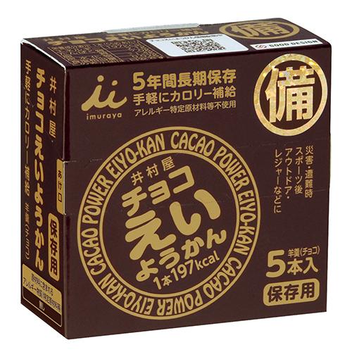 チョコえいようかん 5本入×20箱【軽減税率対応】