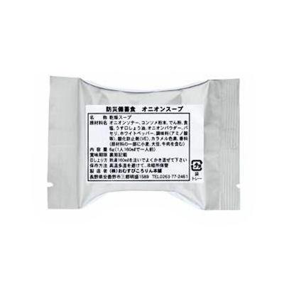 即席オニオンスープ(ブロック)200食入【軽減税率対応商品】