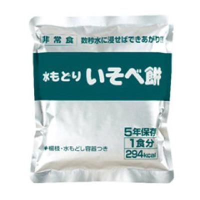 水もどり いそべ餅  50食セット【軽減税率対応商品】