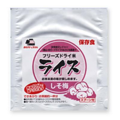 フリーズドライ米ライス しそ梅 50食セット【軽減税率対応商品】