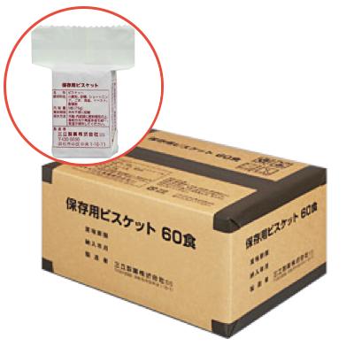 保存用ビスケット(60食)【軽減税率対応商品】