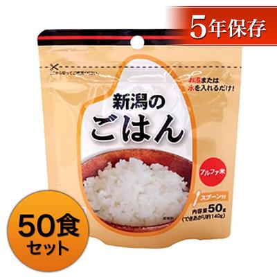新潟のごはん 50食セット【軽減税率対応商品】