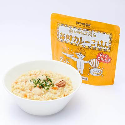 おいしいごはん 海鮮カレーごはん子供用(40食セット)