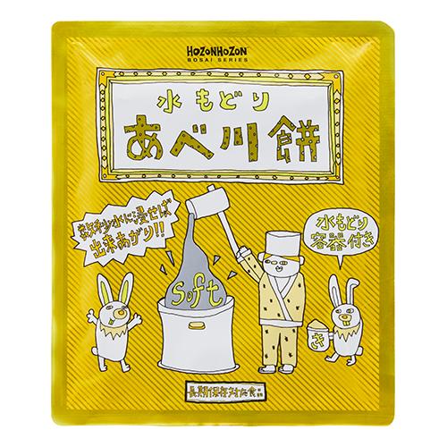 水もどりあべ川餅(50食セット)【軽減税率対応商品】