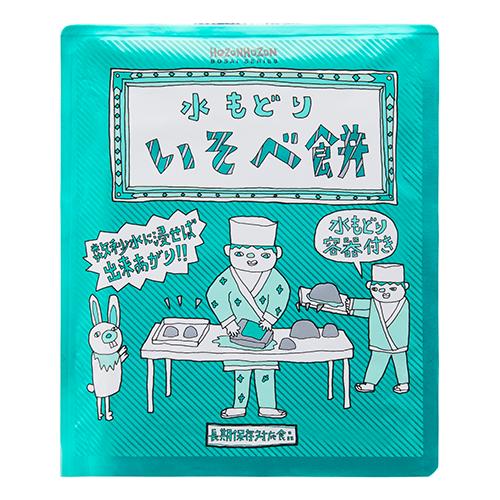 水もどりいそべ餅(50食セット)【軽減税率対応商品】