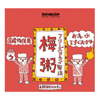 フリーズドライ製法 梅粥(50食セット)
