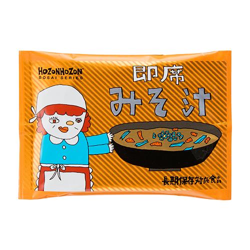 即席みそ汁(200食セット)