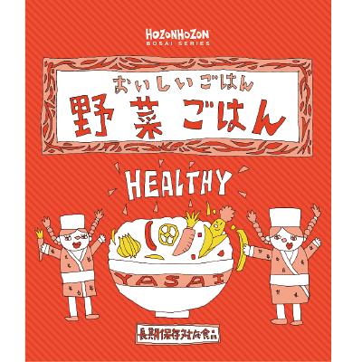 おいしいごはん 野菜ごはん(25食セット)