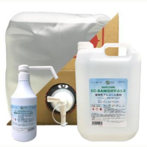 植物由来の手肌に優しいアルコール除菌液『SC-HANDCLEANER』