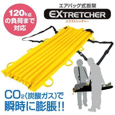 エアバッグ式担架 EX TRETCHER(エクストレッチャー)