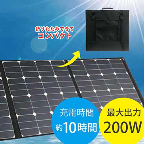 ポータブル蓄電池【LB-1200】専用ソーラーパネルLBP-200