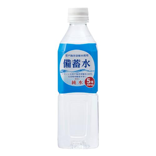 備蓄水 5年保存 500mL ペットボトル(24本入)【軽減税率対応商品】