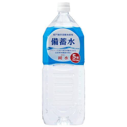 備蓄水 5年保存 2L ペットボトル(6本入)【軽減税率対応商品】
