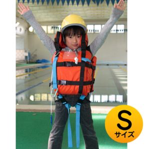 津波対策用 救命胴衣 フローティングプロテクター S(子ども向け)