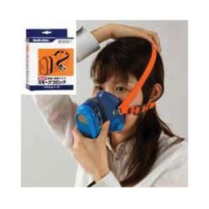 防毒・防煙マスク スモークブロック マウス&ノーズ(MN)